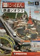 Railroad Model Diorama Deagostini Collectible Set From Japan Free Shipping