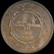 South Africa 1894 Copper Penny Km 2 Uncirculated