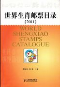 F2241 Catalogue Of Chinese Zodiac Stamps Of The World 2011
