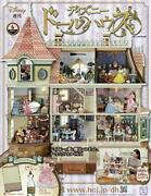 Hachette Collections Japan Weekly Disney Doll House Magazine With Kits Vol.6