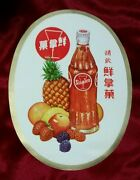 1960s Germany German Sinalco Soda Drink Advertising Paper Large Label In Chinese