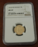 Russia 1910 Eb Gold 5 Roubles Ngc Ms62 Nicholas Ii