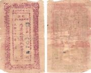 Xj0110 Sinkiang Treasury Kashgar Banknote 100 Cash Small 1932