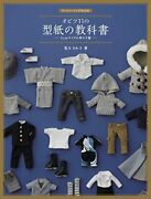 Doll Sewing Book Obitsu 11 Paper Pattern Textbook 11cm Size Boysand039 Clothing Japan