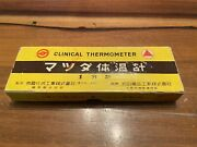 Vintage Clinical Thermometer 1 Minute With Case And Box Made In Japan S4