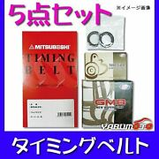 Carry Dc51t Dd51t No Turbo Car Timing Belt Kit 5 Piece Water Pump From Japan