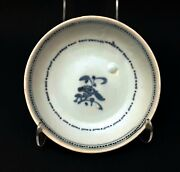 Tek Sing Aster Saucer - Shipwreck Recovery Item South China Sea