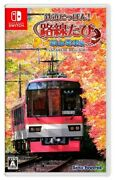 Secondhand Yu Packet Railway Nippon Route Tingye Eizan Train Edition Nintendo