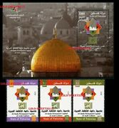 2015 State Of Palestine Al Quds Permanent Capital Of Arab Culture Joint Issue