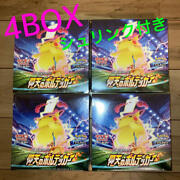 4 Boxpokandeacutemon Sword And Shield Card Game Expansion Pack Amazing Volt Tackle Japan