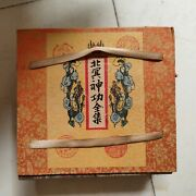 Chinese Old Thread-bound Book Martial Four Volumes Of Beihe Magic Skill