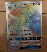 Pokemon Card Did You See The Fighting Rainbow 058/051 Sm3h Charizard Gx Hr