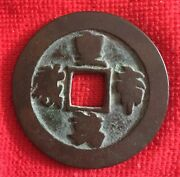 Rare China Chinese Ancient Coin Longlive Emperor/centuries Ministers 皇帝万岁背重臣千秋
