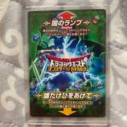 Dragon Quest Monster Battle Road Dark Lamp Give Me Stad.