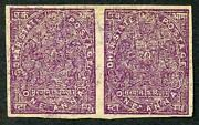 Dhar 1898 1a Reddish Violet Imperf Pair On Rather Coarse Yellowish Paper Unused