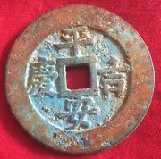 Old Rare Qing Dynasty China Chinese Empire Bronze Coin/amulet Pingan Jiqing 平安吉庆