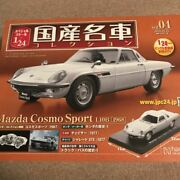 Postage Included Special Scale 1/24 Domestic Famous Car Collection Mazda Cosmo