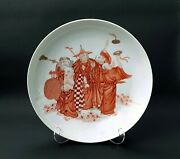 Plate Chinese Jiaqing 1796-1820very Rare For Saleunique In Collection