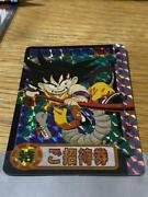 Dragon Ball Carddass Ultimate Expo Invitation Ticket No Number Stamp