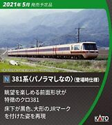 Kato N Gauge 381 Series Panorama Shina's Appearance Specification 6-car ...
