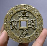 6.5cm Ancient Chinese Bronze Gilt Dynasty Jia Qing Tong Bao Money Hole Coin