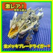 Rare Zoids Blade Ryger Gold Plated Specifications Winning Prize Winners