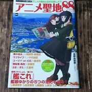 Anime Tourism Association Official Holy Land 88 Walker Book Whatand039s Your Name