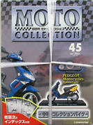 Deagostini Moto Collection 45 Volumes Set Only No Booklets