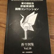 Autographed Origami Detectives International Convention Vol.10 0907 M