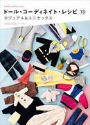 Doll Coordinate Recipe 13 Dolly Dolly Books Doll Clothes Dual And Unisex Pattern