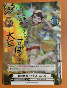Signed Hololive Rebirth For You Oozora Subaru Hp/001b-048sp Sp Foil Type D