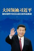 Great Power Leader Xi Jinping International Perspectives On China's Leader,...