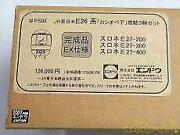 E26 Series Cassiopeia Additional 3 Vehicle Set Model Number Ps08