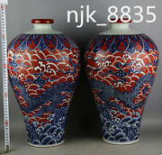 18.2andrdquomark China Antique Ming Xuande Seawater Dragon Pattern Plum Bottle
