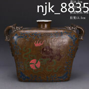14.6mark China Antique Yuan Dynasty Lion Pattern Four Series Flat Bottle