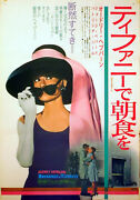 Breakfast At Andrsquos Audrey Hepburn George Peppard Japanese Poster