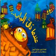 When The Doorbell Rang On The Eid Arabic Childrenand039s Book Arabic Language
