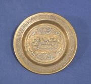 Vintage Antique Mixed Metal Persian Plate 5-7/8 Copper Brass Silver Very Old