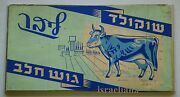 Rare 1940-50 Liber Giant 3d Chocolate Bar Sign Poster Cow Israel Art Advertising