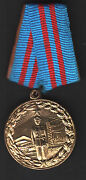 Albania Medals. Albanian Maintenance Of Public Security Medal R3.
