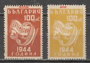 1945 Bulgaria Wwii Error, 1st Anniv. Of Liberation, Changed Color, Mnh
