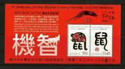 2008 Christmas Island Stamps Year Of The Rat Gold Overprint Sg Ms633 Muh Rare