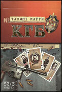 Ukrainian 54 Souvenir Secret Playing Cards Committee For State Security Kgb