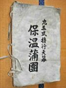 Japanese Imperial Army Type-95 Carrying Tent Heat Insulating Mattress From Japan