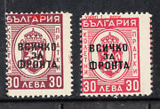 1945 Wwii Bulgaria Error Parcel Post With Ovpt. Red Carmine Instead Dk Brown Car