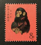 China 1586 1980 Year Of The Monkey Stamp Mnh Superior Quality