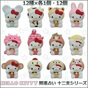 Sanrio Hello Kitty Chinese Zodiac Collectible Figures Complete Set 12 Sets