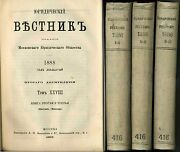 1888 Russian Law Moscow Lot Of 12 Journals 3 Books Jurisprudence Lawyer Russia