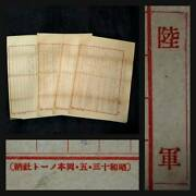 Ww2 Former Japanese Army Ancient Documents Chiang Kai-shek Kwantung Army M4686