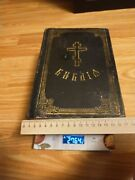 1916 Bible, Old And New Testament Scriptures Russia Vintage Collectible Antiques